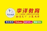 东平县朗文英语培训学校