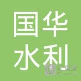 东平县国华水利工程有限公司