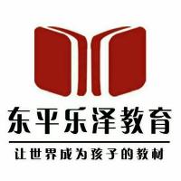 东平县乐泽教育培训学校有限公司
