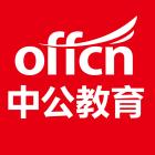 北京中公教育科技有限公司东平分公司