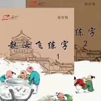 赵汝飞练字书法工作室