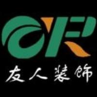 东平县友人装饰有限公司
