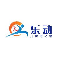 东平县众寻儿童体育中心