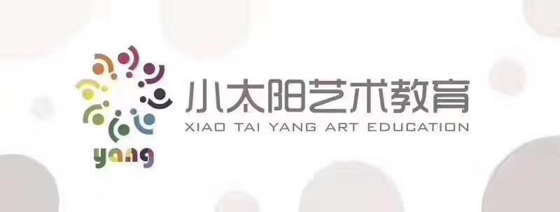 东平县小太阳艺术培训学校有限公司